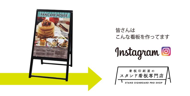 スタンド看板専門店の公式Instagram 製作例や商品紹介